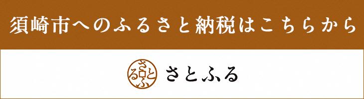 ふるさと納税 「すさきがすきさ」応援寄附金 須崎市