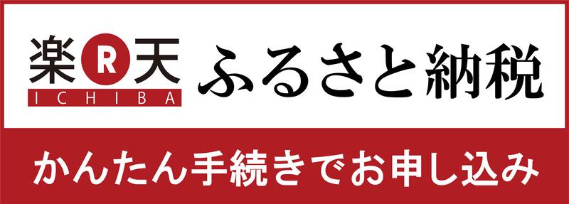 ふるさと納税 「すさきがすきさ」応援寄附金|須崎市